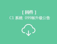 【固件】C1电视升级 099版公告