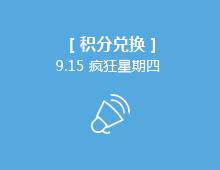 【积分兑换】9.15疯狂星期四