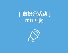 【赢积分活动】中秋共赏