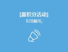 【赢积分活动】928献礼