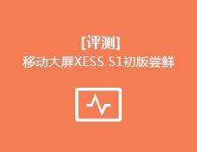 【评测】移动大屏XESS S1初版尝鲜