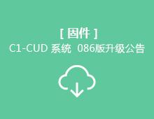 【固件】C1-CUD 086版升级公告