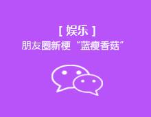 【娱乐】朋友圈新梗:蓝瘦 香菇
