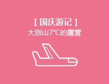 【国庆游记】大别山7℃的露营