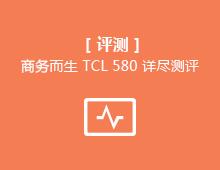 【评测】商务而生 TCL580 内在美