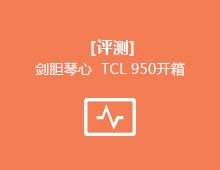 【评测】剑胆琴心TCL 950开箱