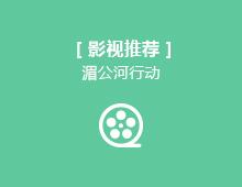 【影视推荐】湄公河行动