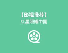 【影视推荐】红星照耀中国