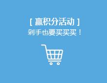 【赢积分活动】剁手也要买买买!