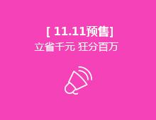 【11.11预售】立省千元 狂分百万