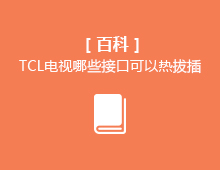 【百科】TCL电视哪些接口可以热拔插