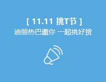 【11.11】迪丽热巴邀你一起挑好货