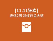【11.11狂欢】领红包兑大奖