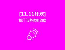 【11.11狂欢】挑T节购物攻略