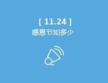 【11.24】感恩节知多少