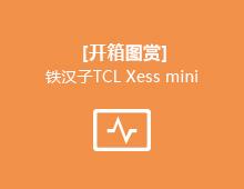 【开箱图赏】铁汉子TCL Xess mini