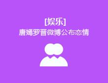 【娱乐】唐嫣罗晋微博公布恋情!