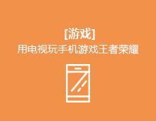 【游戏】用电视玩王者荣耀