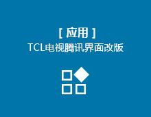 【应用】TCL电视腾讯界面改版了