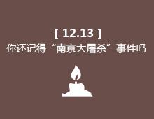 【12.13】你还记得南京大屠杀吗