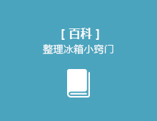 【百科】整理冰箱小窍门