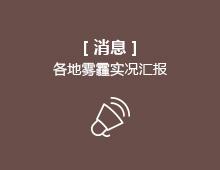 【消息】 各地雾霾实况汇报