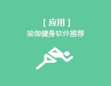 【应用】瑜伽健身软件推荐