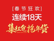 【春节狂欢】集红包 抢年货