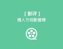 【2.14】情人节观影推荐