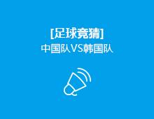 【足球竞猜】中国队VS韩国队