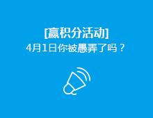 【赢积分活动】4.1 你被愚弄了吗?