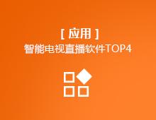 【应用】智能电视直播软件TOP4