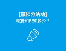 【赢积分活动】地震知识知多少?