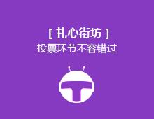 【扎心街访】投票环节不容错过!!!