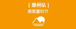 【Q群活动】感恩重阳节