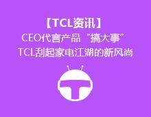 TCL刮起家电江湖的新风尚