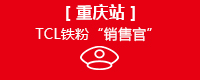"【Q群赢积分】铁粉""销售官"""