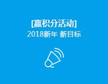 【赢积分活动】2018新年新目标