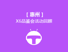【惠州】X6品鉴会活动回顾