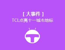 TCL点亮十一城市地标