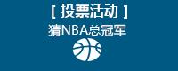 [投票活动]猜NBA总冠军