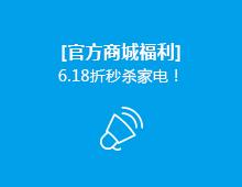 【官方商城福利】6.18折秒杀家电!