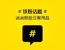 9.19#说说那些日常用品#