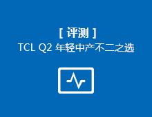 【电视测评】TCL Q2 不二之选