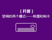 【科普】空调的两个模式——除湿&制冷