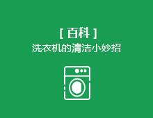 【百科】洗衣机的清洁小妙招