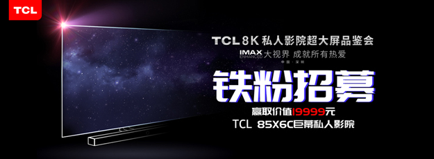 【铁粉招募】TCL大屏发布会