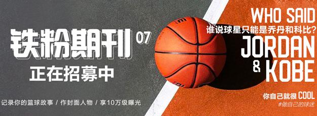 铁粉期刊07|作为篮球爱好者的你,这个不容错过