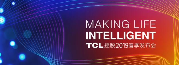 铁粉招募|TCL控股2019春季发布会